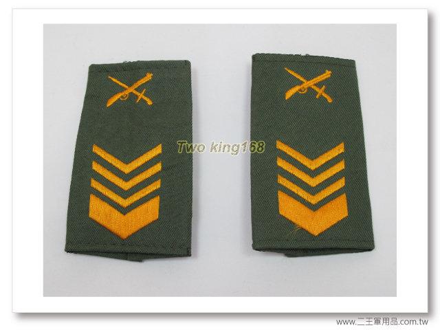 國軍早期草綠服野戰夾克肩章(陸軍步兵上士 )一付55元