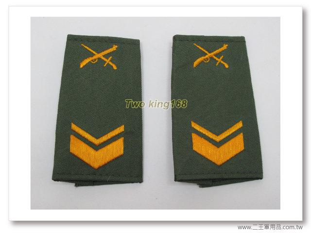 國軍早期草綠服野戰夾克肩章(陸軍步兵下士 )一付55元
