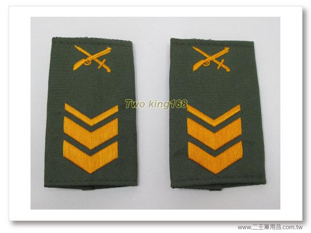 國軍早期草綠服野戰夾克肩章(陸軍步兵三等長-三等士官長 )一付55元