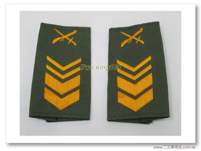 國軍早期草綠服野戰夾克肩章(陸軍步兵二等長- 二等士官長)一付55元
