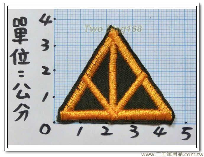 70年代金門部隊標章-海指部-40元 草綠服 臂章 部隊章
