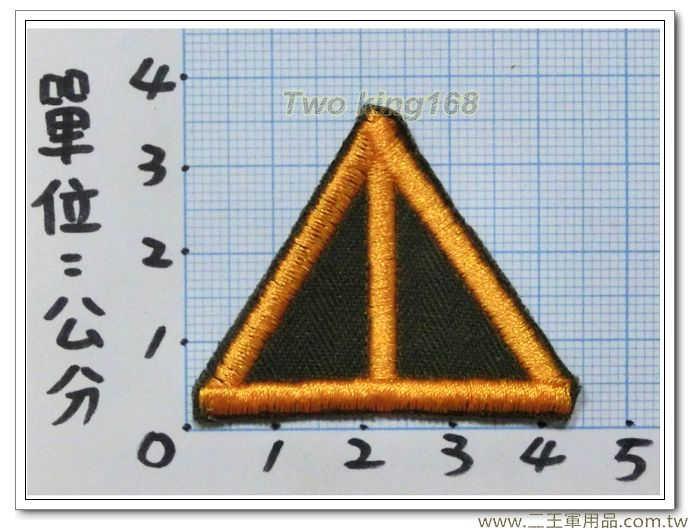 70年代金門部隊標章-直屬單位-40元 草綠服 臂章 部隊章