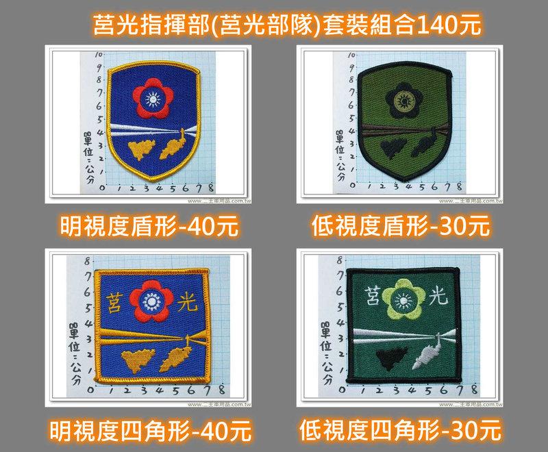 ★莒光指揮部(莒光部隊)臂章套裝組合140元 國軍 陸軍 迷彩服 臂章