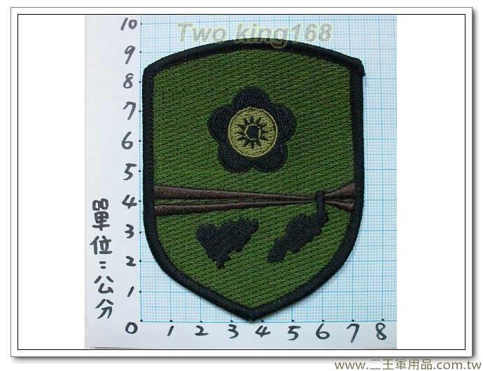 莒光指揮部-19-9-1(莒光部隊)(盾形低視度)-30元 臂章 迷彩服 國軍 陸軍