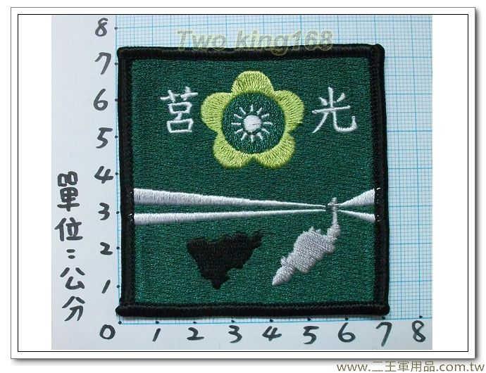 莒光指揮部-19-9(莒光部隊)-四角型低視度-30元 迷彩服 臂章