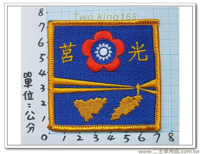 ☆莒光指揮部-5-7(莒光部隊)四角型明視度-40元 臂章