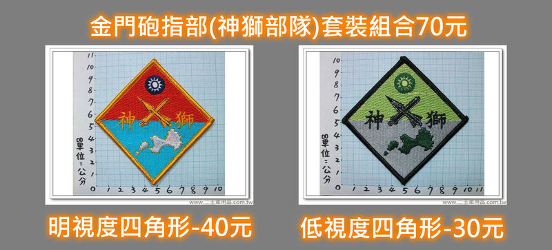 ★金門砲指部(神獅部隊)套裝組合70元 臂章 國軍 陸軍