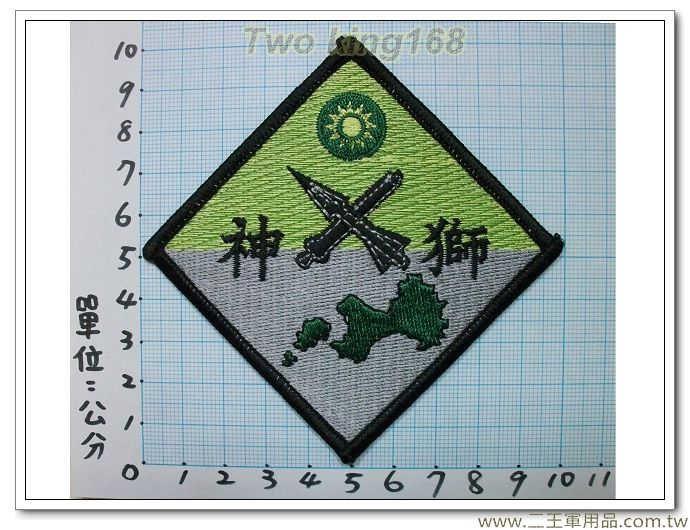 金門砲指部-20-4(神獅部隊)-四角型低視度-30元