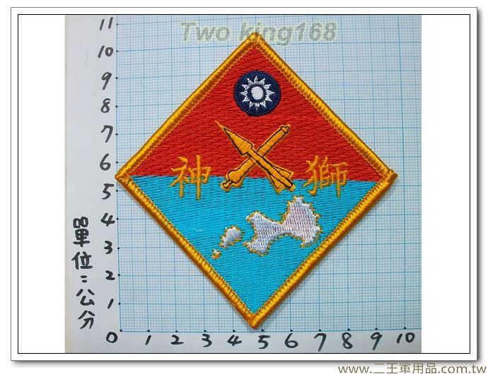金門砲指部-6-4(神獅部隊)四角型明視度-40元