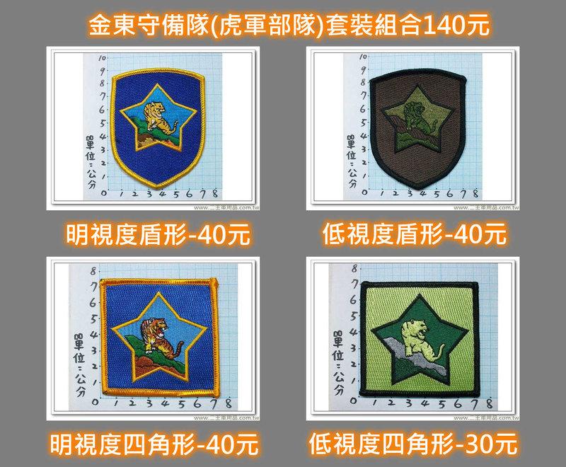 金東守備隊(虎軍部隊)套裝組合140元