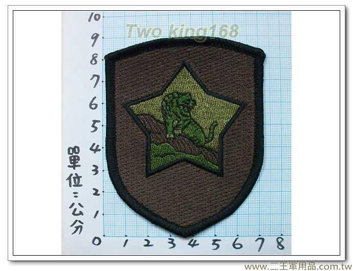 金東守備隊-19-6-1(虎軍部隊)(盾形低視度)-30元 臂章