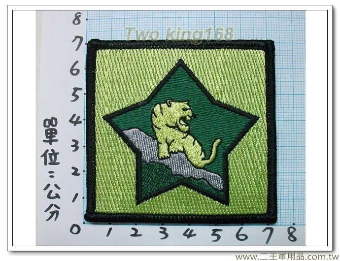 金東守備隊-19-6(虎軍部隊)-四角型低視度-30元 臂章 迷彩服 陸軍