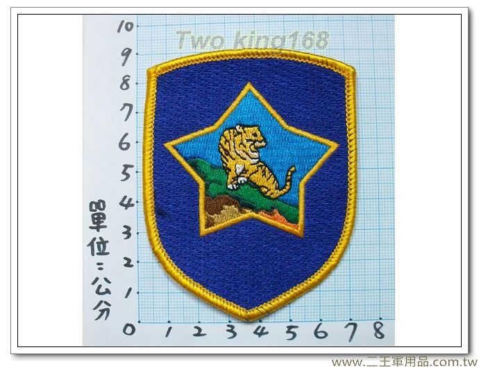 金東守備隊(虎軍部隊)(陸軍5-4-1)(明視度盾形)★國軍