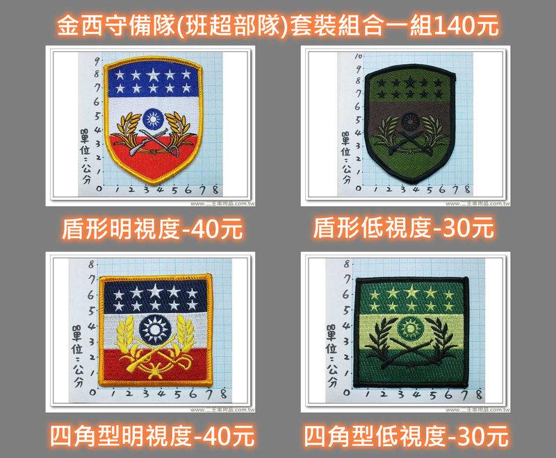 金西守備隊(班超部隊)套裝組合一組140元 臂章