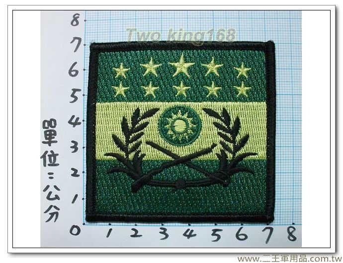 金西守備隊-19-5(班超部隊)-四角型低視度-30元 國軍 陸軍 迷彩服 臂章