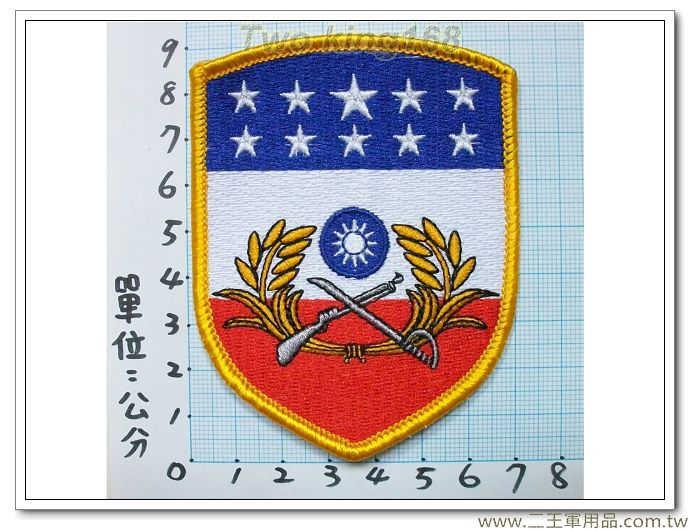 金西守備隊-5-3-1(班超部隊)盾形明視度-40元