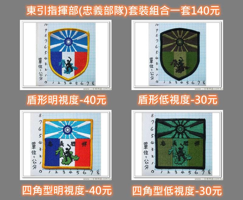 東引指揮部(忠義部隊)套裝組合一套140元 國軍 陸軍 迷彩服 臂章