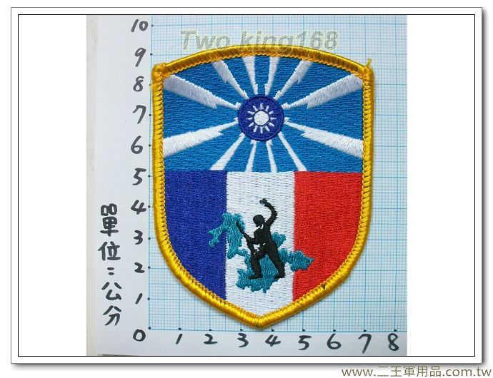 東引指揮部(忠義部隊)(陸軍5-6-1)(盾形明視度)★國軍