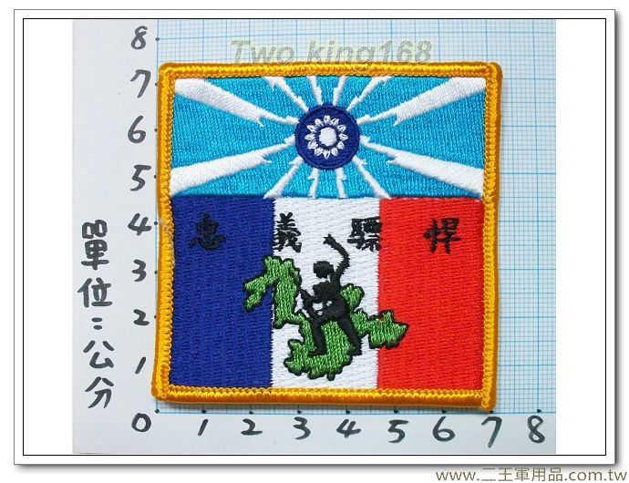 東引指揮部(忠義部隊)(陸軍5-6)(四方形明視度)★國軍