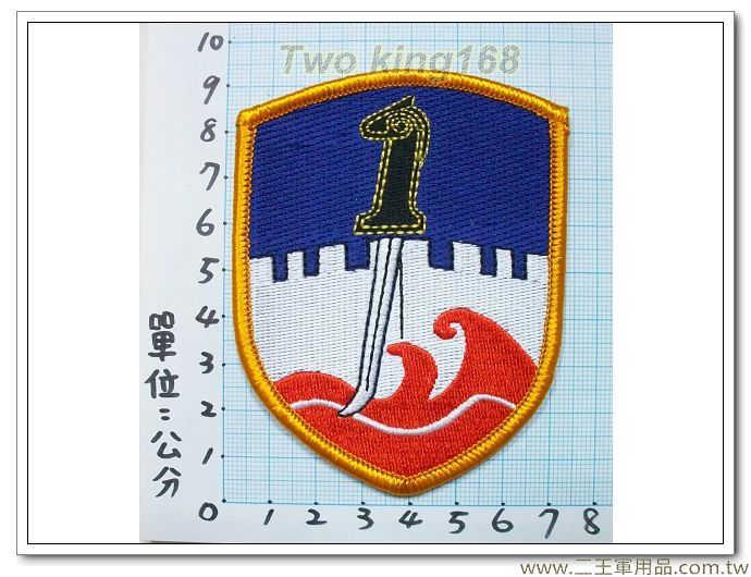 澎湖防衛司令部臂章★☆澎防部臂章(鎮疆部隊)(陸軍1-9)(明視度)★國軍