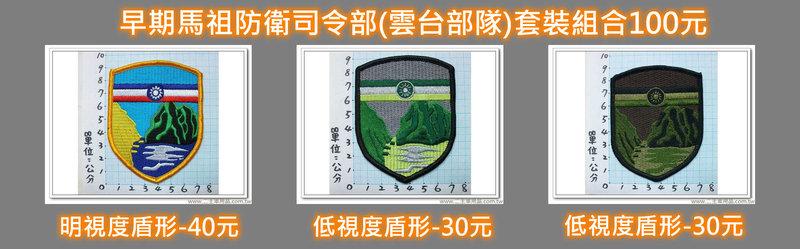早期馬祖防衛司令部臂章(雲台部隊)套裝組合100元