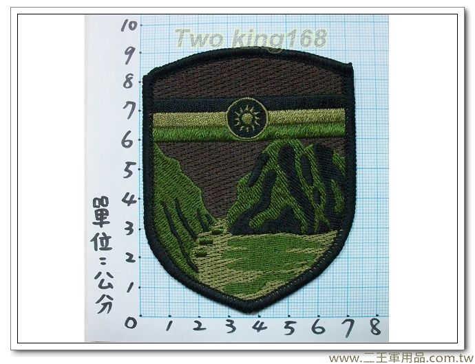 早期馬祖防衛司令部-馬防部臂章-15-7-1(雲台部隊)低視度-30元