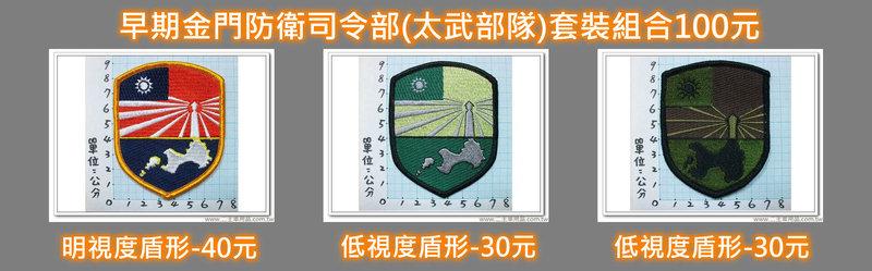 早期金門防衛司令部(太武部隊)套裝組合100元 臂章