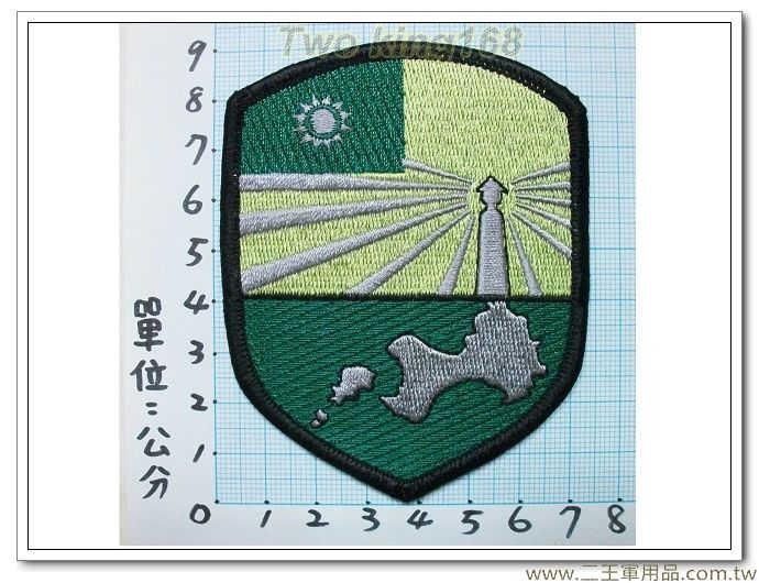 ★☆早期金門防衛司令部--金防部臂章-15-6(太武部隊)低視度-30元 國軍 陸軍 迷彩服 臂章