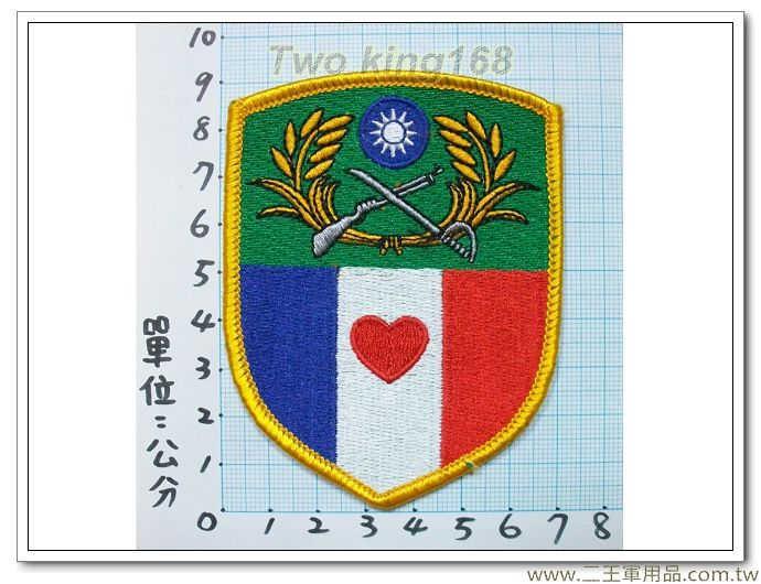 烈嶼指揮部-5-5-1(誠實部隊)盾形明視度-40元 臂章 國軍 陸軍