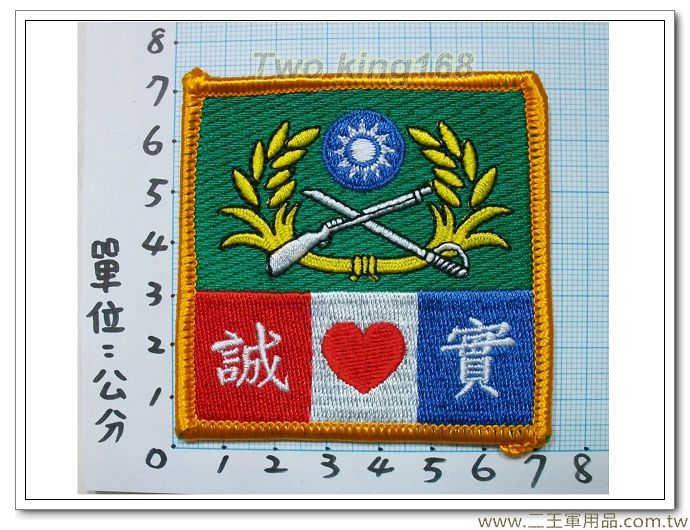 ★列嶼指揮部(誠實部隊)(陸軍5-5)(明視度)★國軍