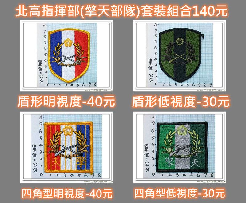 北高指揮部(擎天部隊)套裝組合140元 國軍 陸軍 迷彩服 臂章
