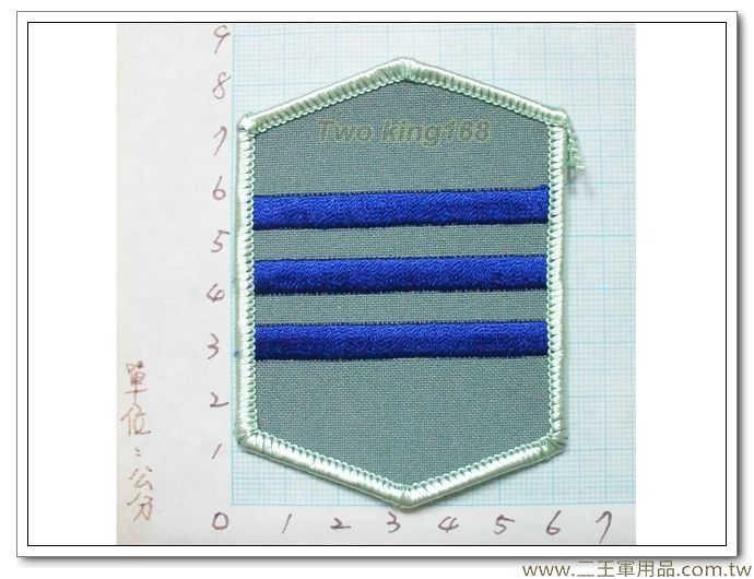 國防大學政戰學校外出服三年級臂章
