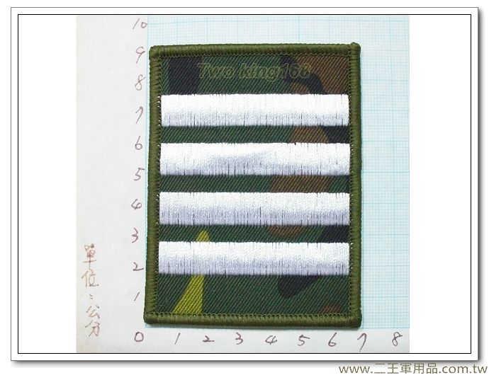 國防大學-陸軍官校-四年級臂章-迷彩服專用臂章