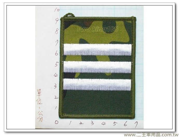 國防大學-陸軍官校-三年級臂章-迷彩服專用臂章