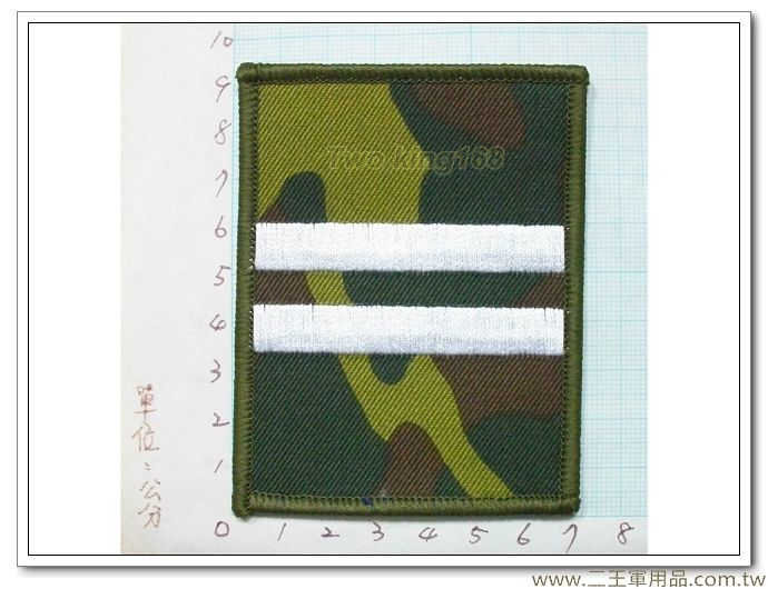國防大學-陸軍官校-二年級臂章-迷彩服專用臂章