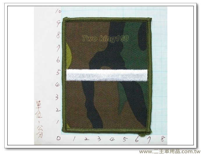 國防大學-陸軍官校-一年級臂章-迷彩服專用臂章