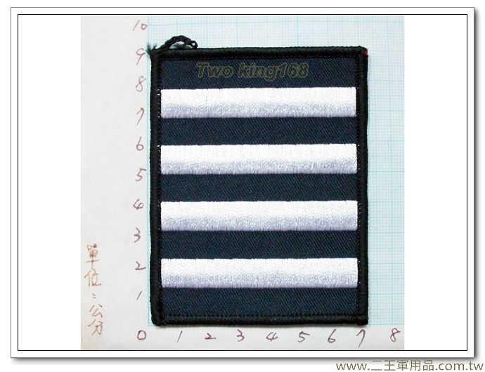 國防大學-陸軍官校-四年級臂章-軍便服專用臂章