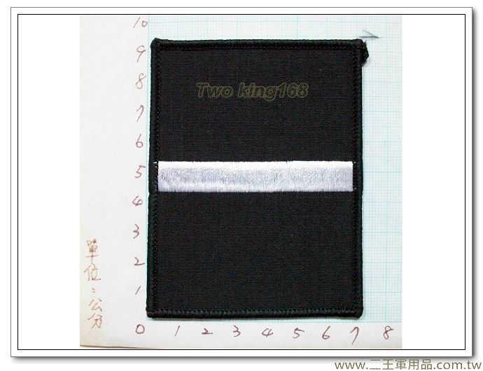 國防大學-陸軍官校-一年級臂章-軍便服專用臂章