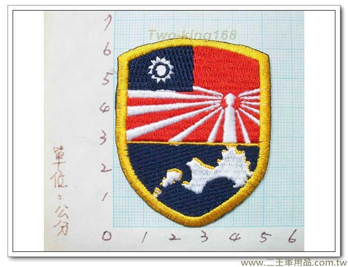 金防部帽徽-金門防衛司令部-國內98 國軍 陸軍 迷彩服 低視度 臂章