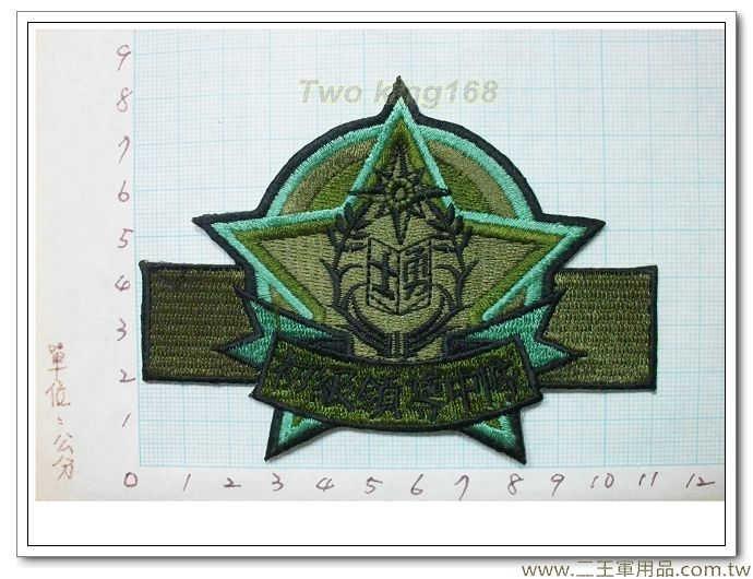 初級領導士官班-初級領導中隊-初領班-國內44-1 陸軍 迷彩服 臂章