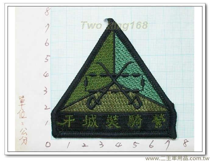干城裝騎營臂章-八軍團裝騎營-國內99 國軍 陸軍 迷彩服 臂章