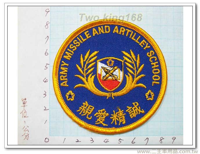 陸軍飛彈砲兵學校臂章(藍底圓形)國內95-1