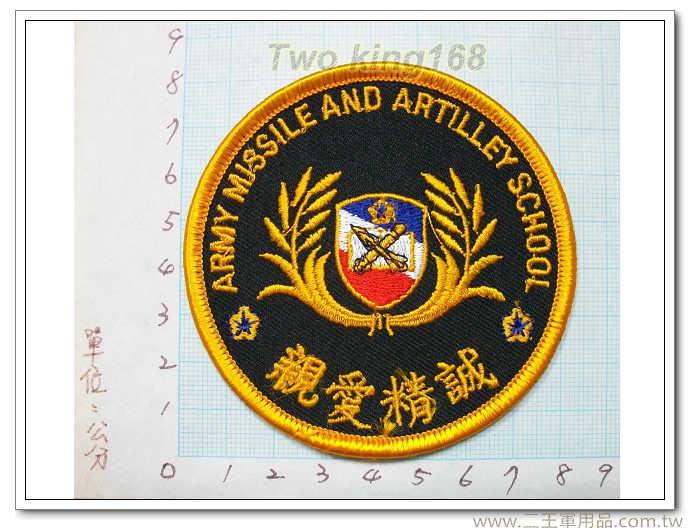 陸軍飛彈砲兵學校臂章(黑底圓形)國內95