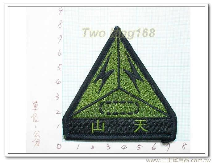 ☆陸軍裝步第373旅(天山部隊)25-2 國軍 陸軍 迷彩服 臂章