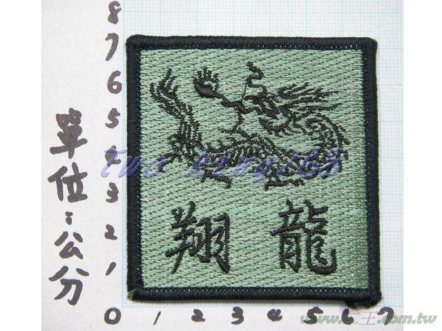★☆一五三旅(26-13)翔龍臂章(宜蘭金六結)★國軍 陸軍 迷彩服