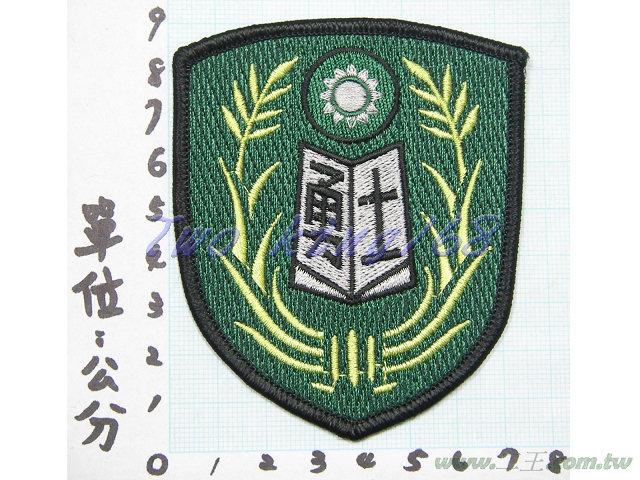 ★☆新式陸軍專校臂章(低視度)★國軍 陸軍 迷彩服