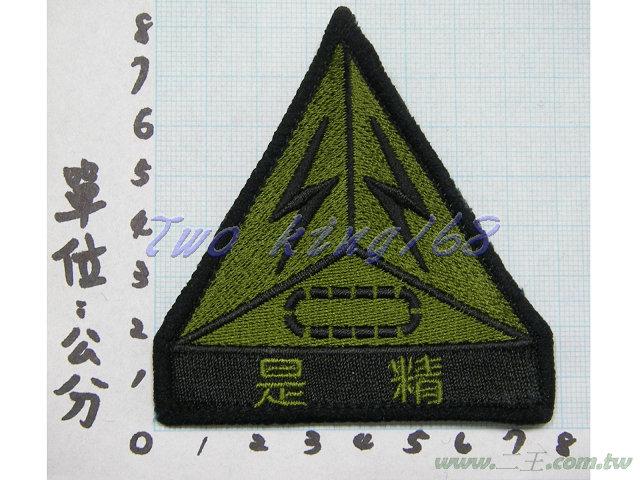 ★☆陸軍裝甲兵學校(精是部隊)25-7★國軍 陸軍 臂章 迷彩服