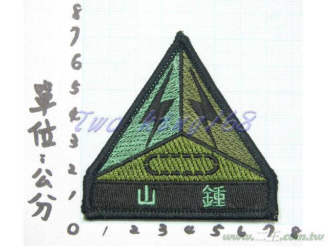 ★☆陸軍裝甲第586旅(鍾山部隊)25-6★☆國軍 陸軍 臂章 迷彩服