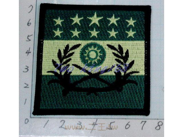 ★☆金西守備隊臂章(低視度)★國軍 陸軍 臂章 迷彩服