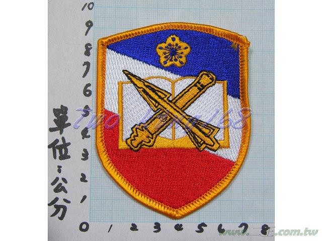 ★☆ 砲兵學校臂章(湯山部隊)(陸軍1-14)(明視度)★國軍